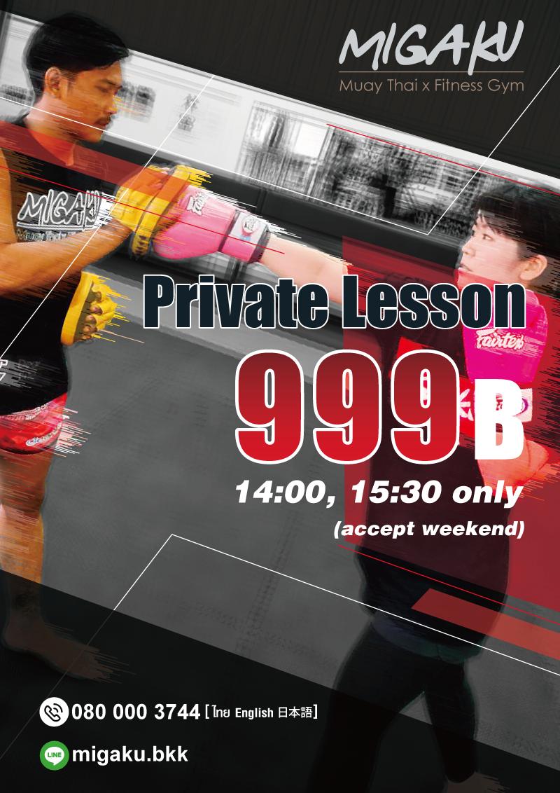 Private Lesson 999B!!